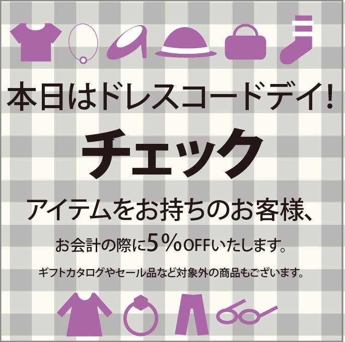 本日1/28(土)から3日間限定!ドレスコードデー開催中!!