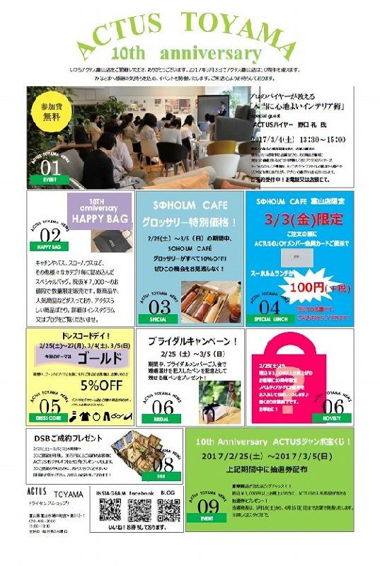 ACTUS富山店 10周年記念イベント!!