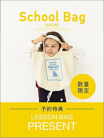 s-【画像】School bag-blog-2(ノベルティ)