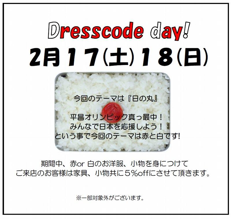 s-ドレスコード