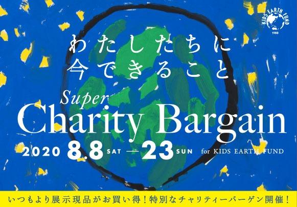 Charity Bargain 開催!